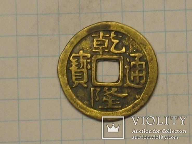 Китайская монета тип 5 копия, фото №3