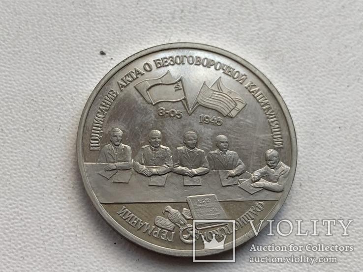 3 рубля 1995 Россия Подписание акта о безоговорочной капитуляции Германии, фото №2