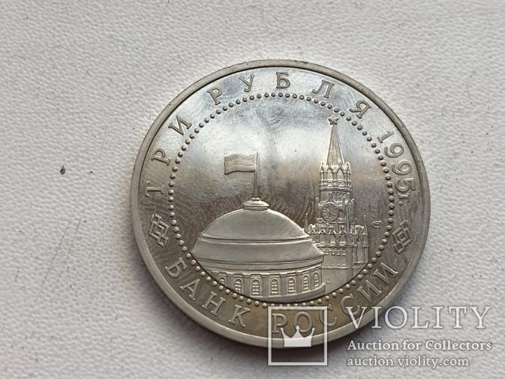 3 рубля 1995 Россия Подписание акта о безоговорочной капитуляции Германии, фото №3