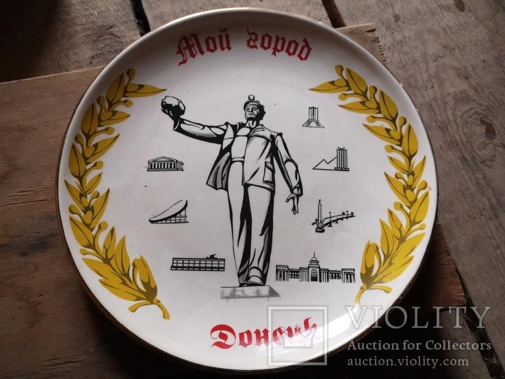 Сувенир тарелка Донецк мой город шахтер, фото №3