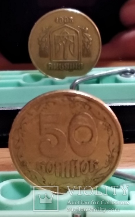 50 копеек 1992 2.1ААм поворот 180 градусов, фото №4