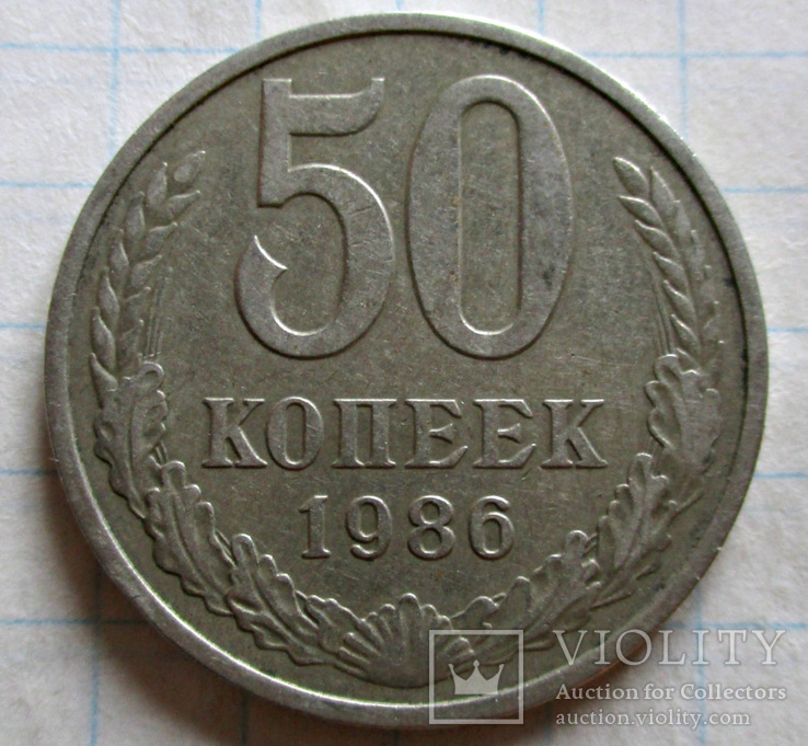 50 копеек 1986 года (Гурт - 1985)