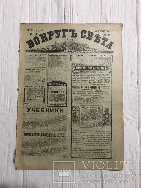 1917 Вокруг света Украина Т. Шевченко, фото №3
