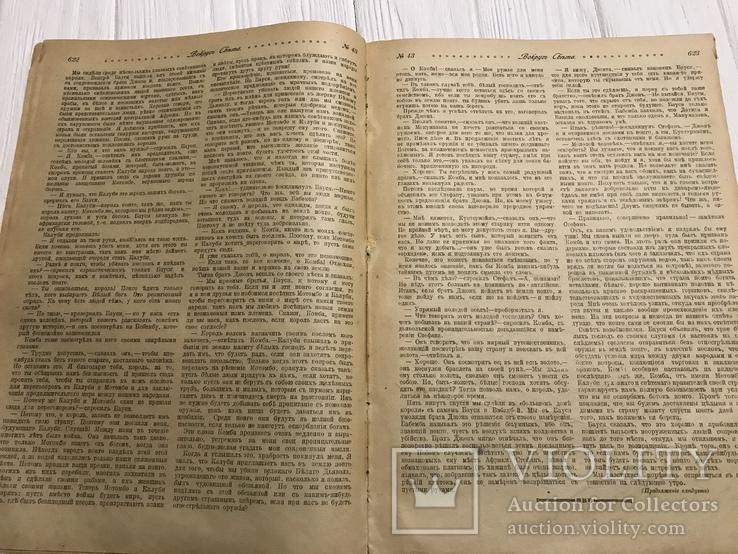 1917 Вокруг света Украина Т. Шевченко, фото №7