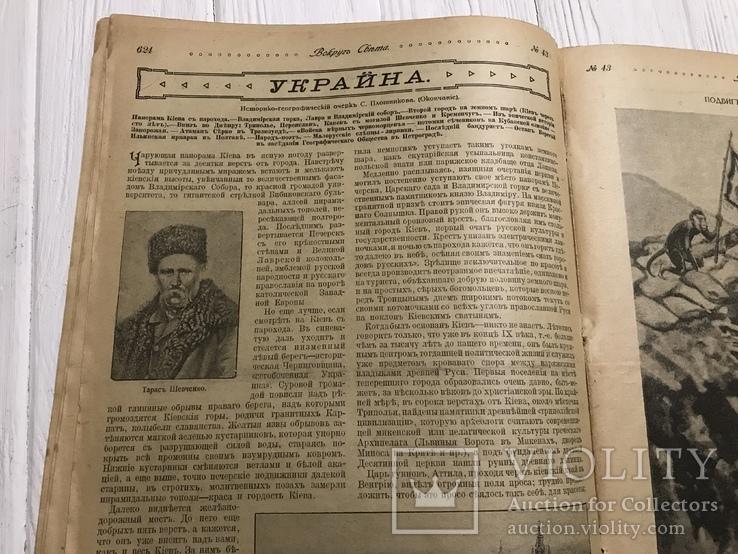 1917 Вокруг света Украина Т. Шевченко