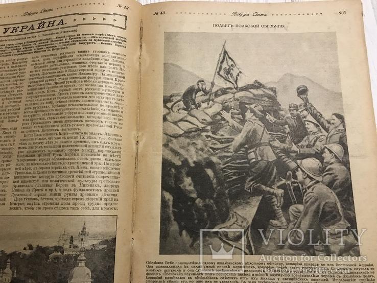 1917 Вокруг света Украина Т. Шевченко, фото №8