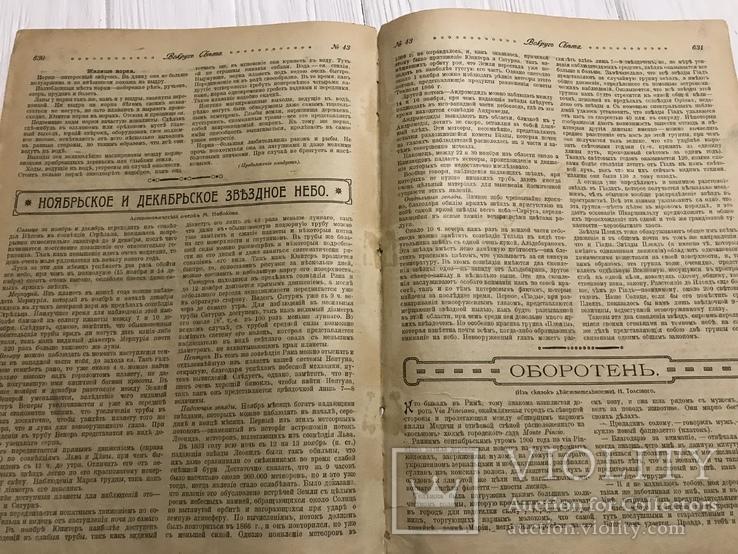1917 Вокруг света Украина Т. Шевченко, фото №11