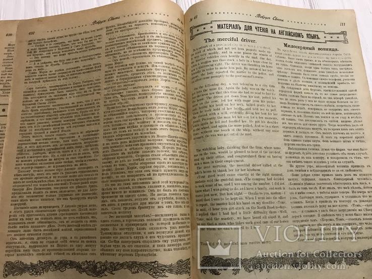 1917 Вокруг света Украина Т. Шевченко, фото №12