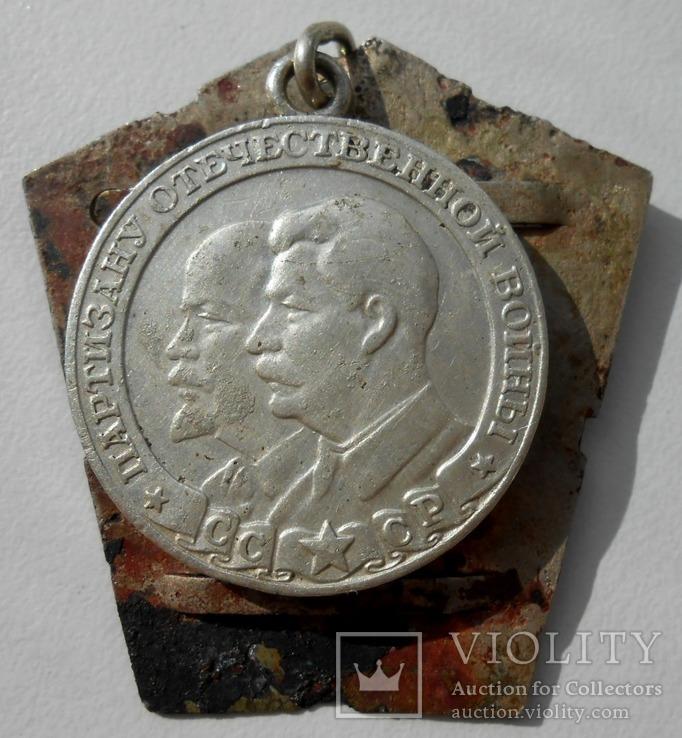 Медаль Партизану Отечественной войны 1 степени