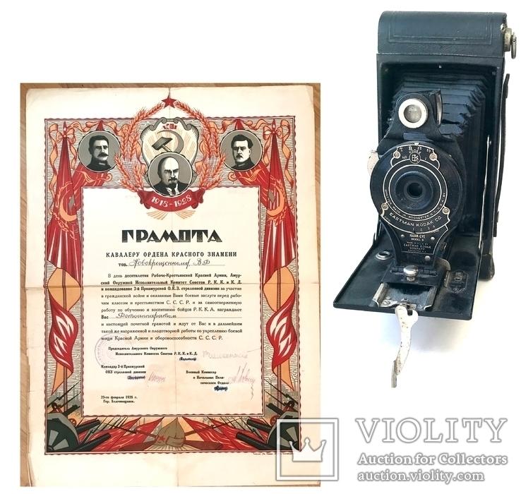 Грамота 10 лет РККА + фотоапарат Новокрещенный В.Д., фото №2