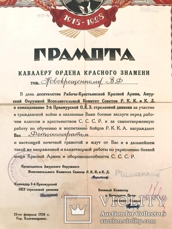 Грамота 10 лет РККА + фотоапарат Новокрещенный В.Д., фото №4