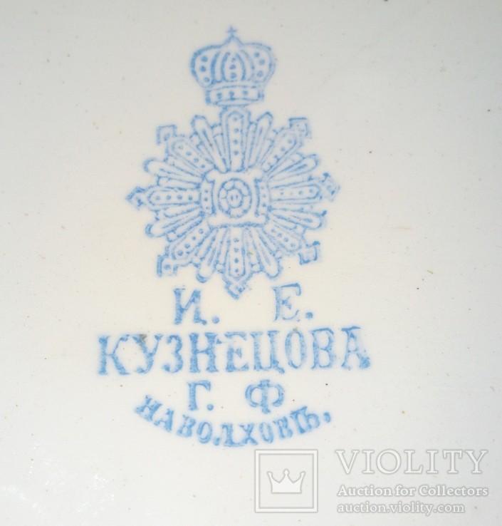 Блюдо Кузнецова На Волховь лот 2, фото №7