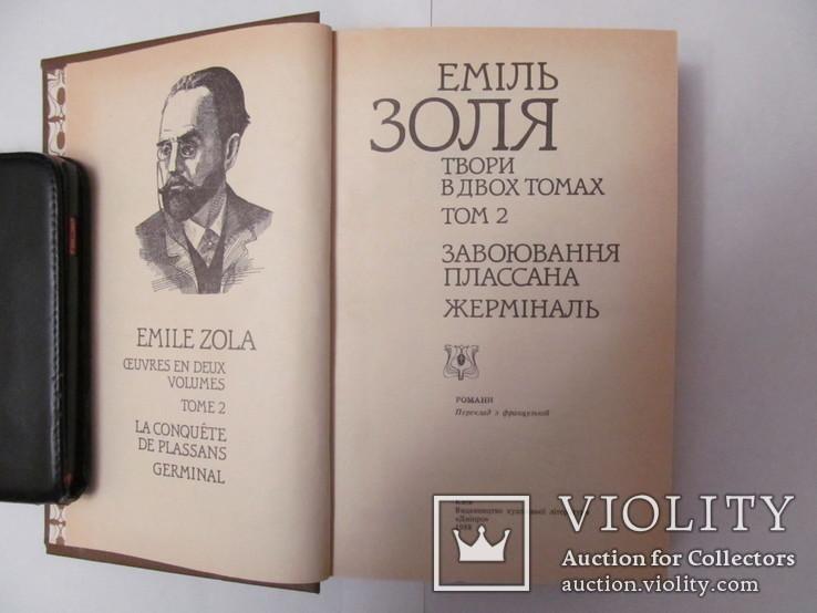 """Єміль Золя- """"Завоювання Плассана, Жерміналь""""., фото №3"""