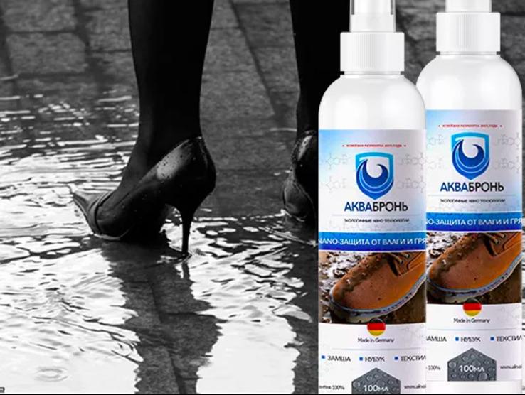 Защита для обуви и одежды АкваБронь, фото №2