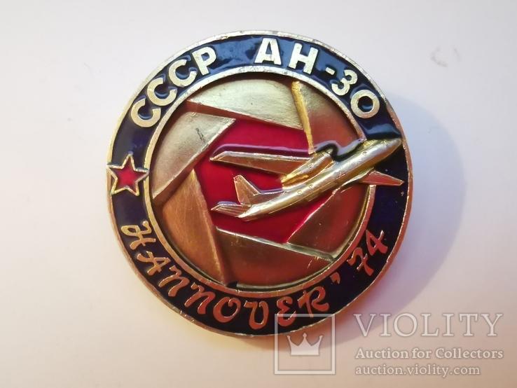 Значок АН-30 СССР, фото №3