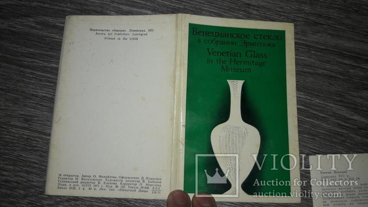 Набор открыток Венецианское стекло СССР 16шт 1971г., фото №5