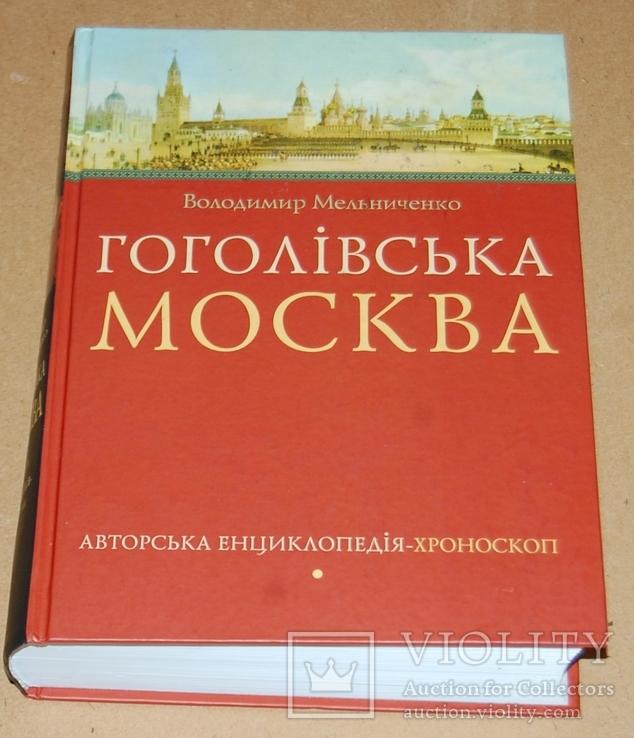 Гоголівска Москва (1000 екз), фото №2