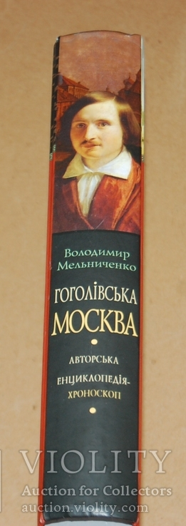 Гоголівска Москва (1000 екз), фото №3
