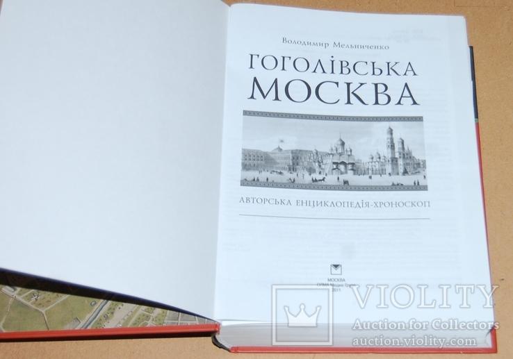 Гоголівска Москва (1000 екз), фото №4