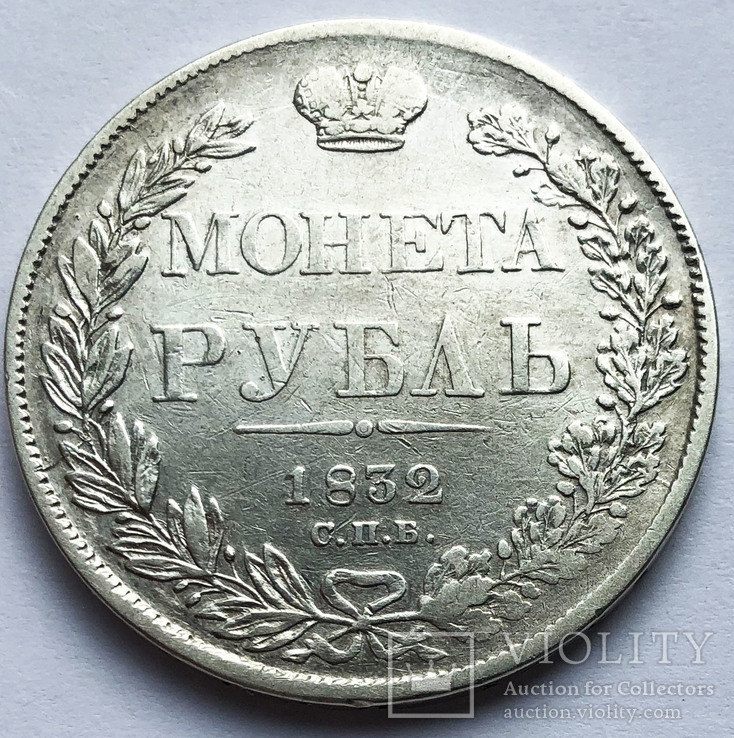 Рубль 1832 года.