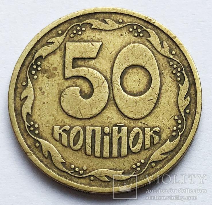 50 копеек 1992 года. Луганский чекан, английскими штемпелями.