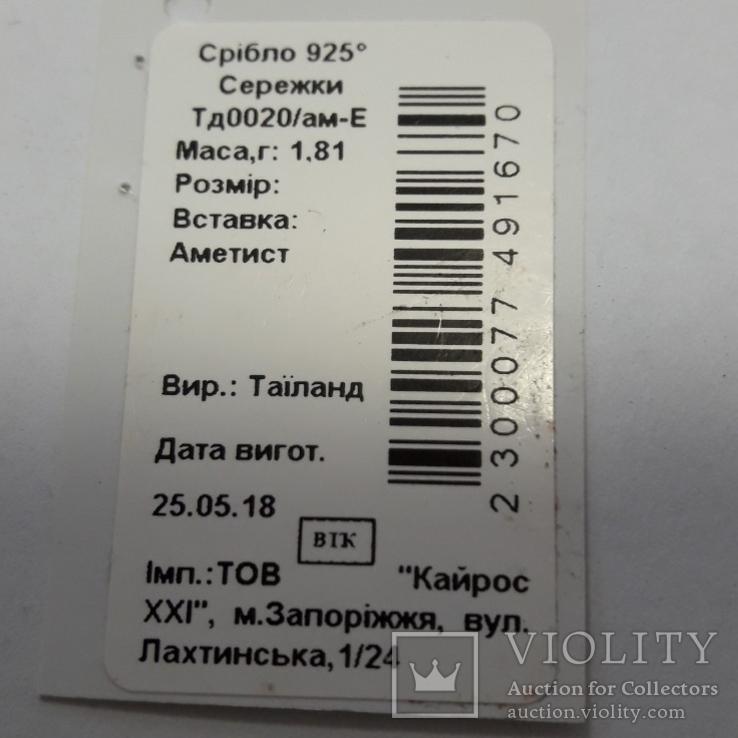 Серьги и подвес на цепочке с аметистом, серебро 925, фото №4