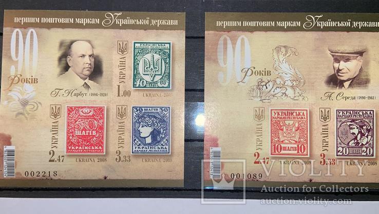 Коллекционные почтовые марочные блоки 90 лет украинским маркам. Без перфорации