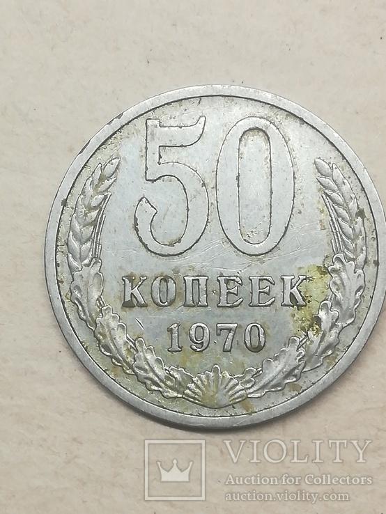 50 копеек 1970г