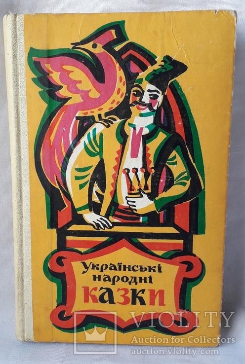 Українські народні казки (1976), фото №2