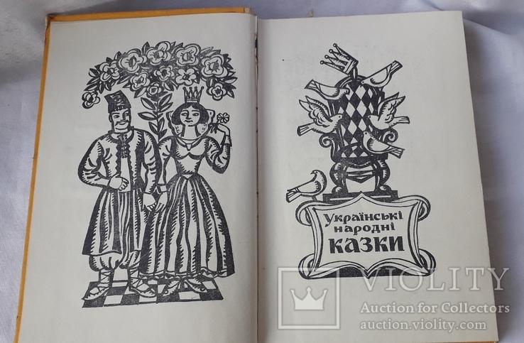 Українські народні казки (1976), фото №3
