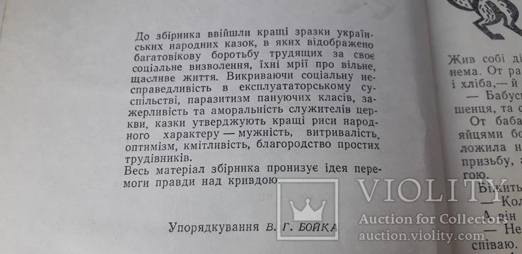 Українські народні казки (1976), фото №4