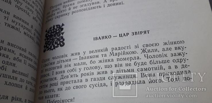 Українські народні казки (1976), фото №5