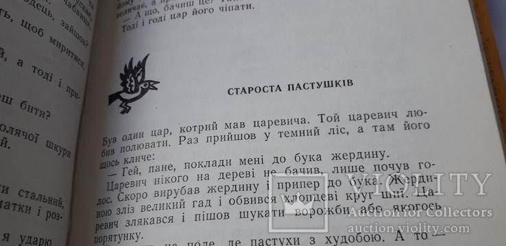 Українські народні казки (1976), фото №6