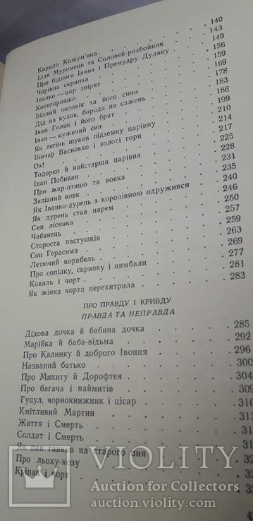 Українські народні казки (1976), фото №9