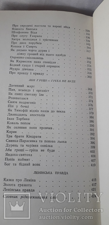 Українські народні казки (1976), фото №10