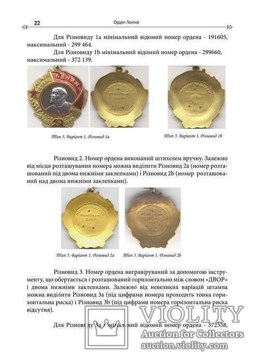 Ордени, Медалі СРСР, Довідники у двох томах, фото №5
