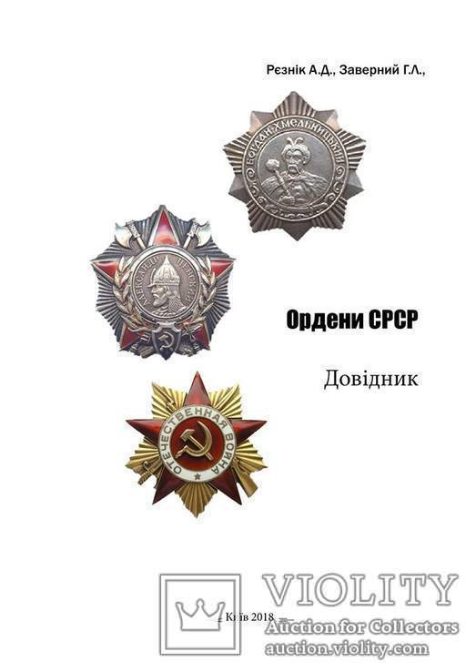 Ордени, Медалі СРСР, Довідники у двох томах, фото №6