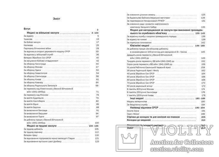 Ордени, Медалі СРСР, Довідники у двох томах, фото №9