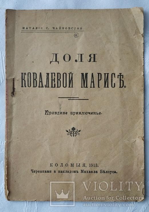 Доля Ковалевой Марись  1913 рік Коломия, фото №2