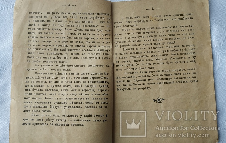 Доля Ковалевой Марись  1913 рік Коломия, фото №7