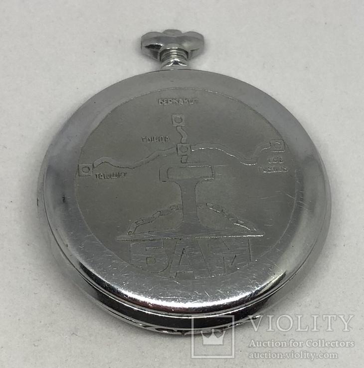 Карманные часы Молния.БАМ, фото №4