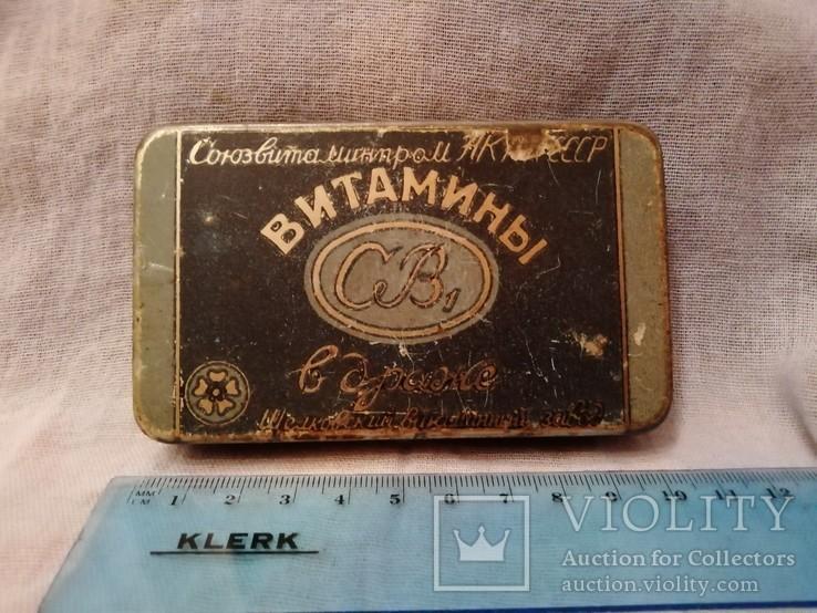 Жесть коробка Витамины в драже союзвитаминпром до 1941 г.