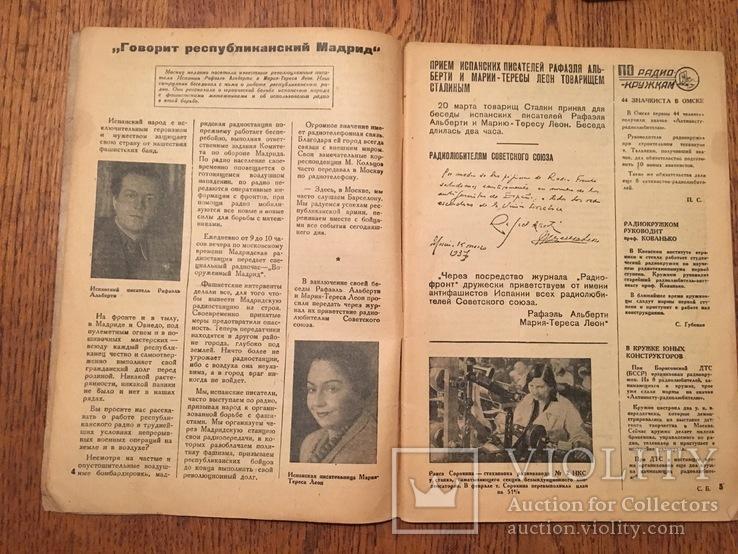 """Журнал """"Радиофронт"""" 1937 год (8,22,24 выпуск), фото №4"""