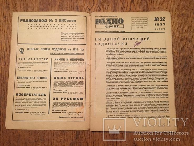"""Журнал """"Радиофронт"""" 1937 год (8,22,24 выпуск), фото №7"""
