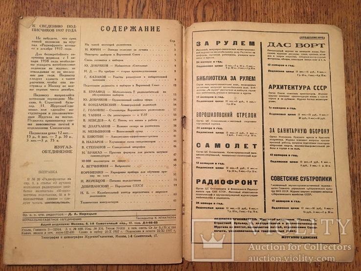 """Журнал """"Радиофронт"""" 1937 год (8,22,24 выпуск), фото №8"""