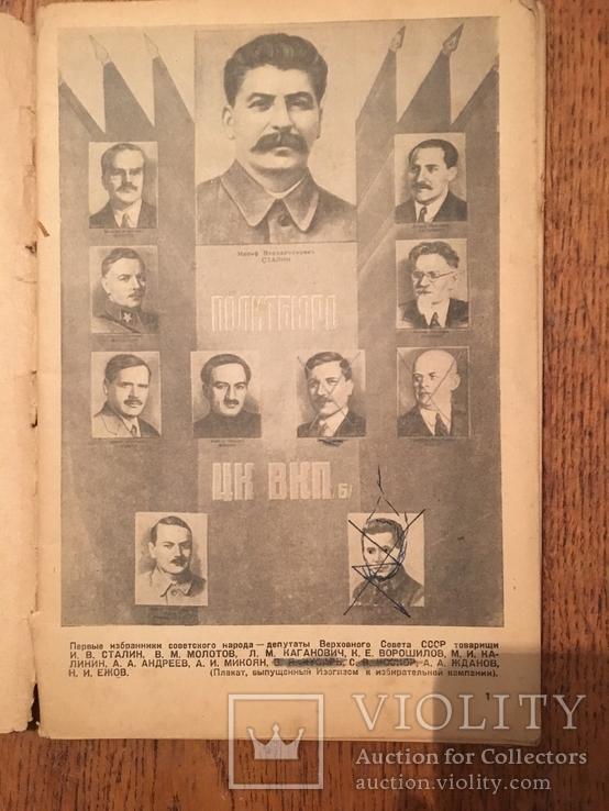 """Журнал """"Радиофронт"""" 1937 год (8,22,24 выпуск), фото №9"""