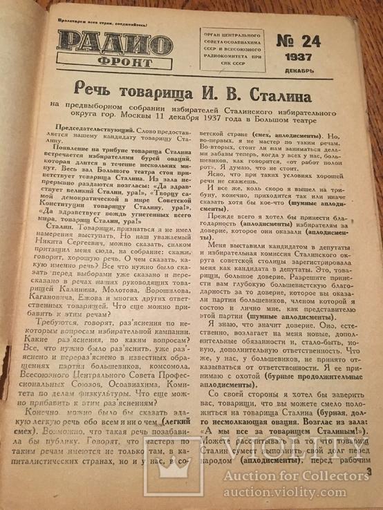 """Журнал """"Радиофронт"""" 1937 год (8,22,24 выпуск), фото №10"""