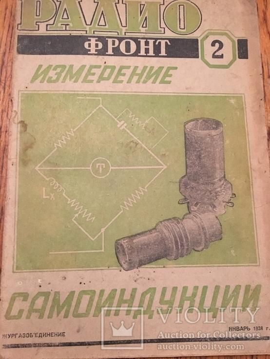 """Журнал """"Радиофронт"""" 1938 год (2,3-4,5,10,13,14,21-22 выпуск)"""