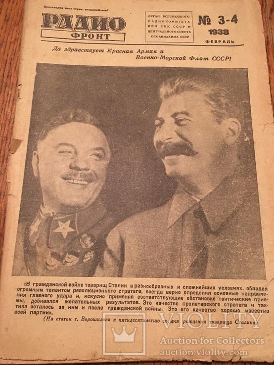 """Журнал """"Радиофронт"""" 1938 год (2,3-4,5,10,13,14,21-22 выпуск), фото №4"""