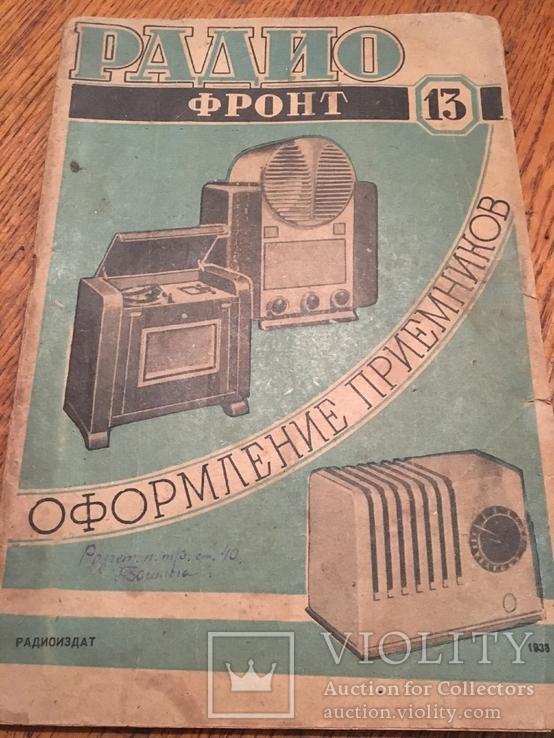 """Журнал """"Радиофронт"""" 1938 год (2,3-4,5,10,13,14,21-22 выпуск), фото №7"""